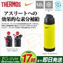 【水筒 1L】 THERMOS サーモス ナイキ ハイドレーションボトル FHB-1000N 保冷専用 直飲み 【ゴルフグッズ用品】