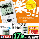 EAGLE VISION イーグルビジョン EZプラス2 EV-615(ゴルフ用GPS距離測定器)【U10】