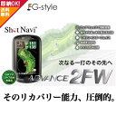 ショットナビ アドバンス Shot Navi ADVANCE 2 FWGPS ゴルフ ナビ【U10】