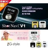 ショットナビ V1 Shot Navi V1GPS ゴルフ ナビ【U10】
