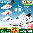【日本正規品】2017年新作 PUMA プーマ ゴルフ 189413 TT IGNITE DISC イグナイト ディスク ゴルフシューズ (メンズ)