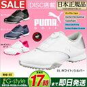 【日本正規品】2017年 PUMA GOLF プーマ ゴルフ 189421 PGブレイズ DISC ゴルフシューズ (レディース)【U10】
