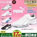 【日本正規品】PUMA プーマ ゴルフ 189419 BIOPRO DISC バイオプロ ディスク ウィメンズ ゴルフシューズ (レディース)