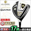 日本正規品テーラーメイド GLOIRE G グローレG フェアウェイウッド GL5000 【ゴルフク...