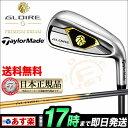 テーラーメイド GLOIRE G グローレG アイアン 単品 GL5000 カーボン 【ゴルフクラブ】