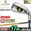テーラーメイド GLOIRE G グローレG アイアン5本セット(#6-PW) GL5000 カーボン 【ゴルフクラブ】