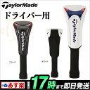 Taylormade テーラーメイド CBZ92 TM ヘッドカバー Si DR 【ゴルフグッズ用品】