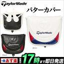 Taylormade テーラーメイド ゴルフ CCK19 TM パターカバー Si MT 大型マレットタイプ 【ゴルフグッズ用品】