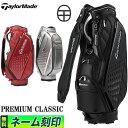 【FG】2021年モデル テーラーメイド ゴルフ TaylorMade TB647 プレミアムクラシック キャディバッグ PREMIUM CLASSIC CART BAG 9.5型 47インチ対応 キャディーバッグ