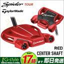 日本正規品2018年モデル Taylormade テーラーメイド ゴルフ スパイダー ツアー レッド パター センターシャフト Spider TOUR RED CENTER SHAFT