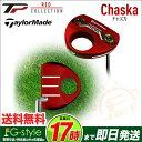 日本正規品Taylormade テーラーメイド TP COLLECTION RED SERIES Chaska チャスカ TPコレクション レッドシリーズ パター 【ゴルフクラブ】