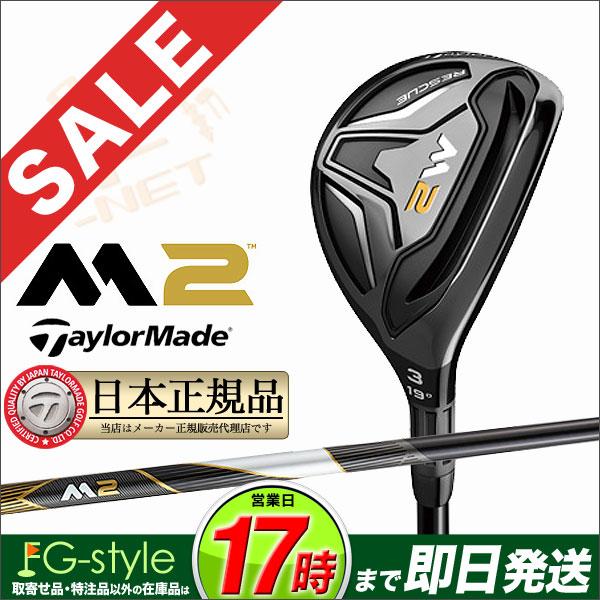 2016年モデル Taylormade テーラーメイド M2 レスキュー ユーティリティー TM5-216 カーボンシャフト 【ゴルフクラブ】