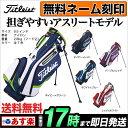 2016年新カラー Titleist タイトリスト スタンドバッグ CBS51 【ゴルフグッズ用品】