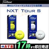 【2016年モデル】 タイトリスト 16 NXT TOUR S 3P ゴルフボール 1スリーブ(3球) 【ゴルフグッズ用品】【ゴルフボール】