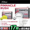 【2016年モデル】 タイトリスト 16 PINNACLE RUSH ピナクルラッシュ ゴルフボール 1ダース 【ゴルフグッズ用品】【ゴルフボール】