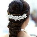 ウェディング花嫁 髪 飾り パール ヘッド ドレス 披露宴 結婚式
