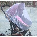 【メール便送料無料】虫除け 蚊帳 日よけ ネット カバー ベビーカー 用 ホワイト 幼児 赤ん坊