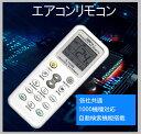 各社共通1000種対応 エアコン用ユニバーサルマルチリモコン 自動検索機能も搭載! 日本語表示、日本語説明書付 「送料無料」