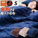 【在庫限り売り切り大特価】毛布 綿入り毛布 ダブルウォーム ...