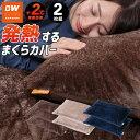枕カバー 枕 カバー フランネル あたたか ウォッシャブル 洗える 枕カバー 2枚セット 【B-WARMシリーズ】 〔A〕