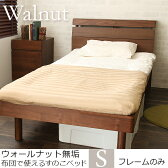 ウォールナット天然木無垢 頑丈すのこベッド シングルベッド【送料無料】〔中型〕ウォルナット/すのこベッド/ふとんで使える/北欧ベッド/木製ベッド/棚付きベッド/コンセント付きベッド/ナチュラルベッド/シングルベッド/スノコベッド