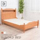 カントリー調すのこベッド ダブルベッド 天然木パイン 棚付きベッド【送料無料】〔D〕スノ