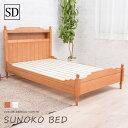 カントリー調すのこベッド セミダブルベッド 天然木パイン 棚付きベッド【送料無料】〔大型