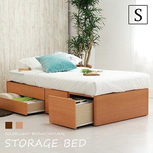 チェストベッド シングル スペース コンパクト ベッドフ