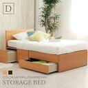 送料無料/収納ベッド/チェストベッド/引き出し付き/4杯/ダブル/木製ベッド/ベッド下収納