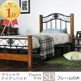 【送料無料】クラシックアイアンベッド/アンティークベッド/ベッドフレーム/ヴィンテージ/ベッド/木製ベッド