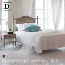 木製ベッド ダブルベッド-ベッドフレーム アンティークシャビーシック〔大型〕【送料無料】