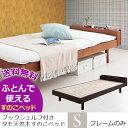 すのこベッド タモ天然木 シングルベッド ボックス棚・コンセント付ふとんで使えるすのこベッド【送料無料】〔中型〕ローベッド/シングルベッド/シングルフレーム/木製ベッド/ベッド下収納/ナチュラル/ブラ