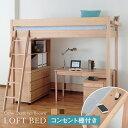棚付き木製ロフトベッド 天然木無垢 棚有り 大人になっても使えるフレーム&デザイン!すのこベッド システム家具 ナチュラル/ブラウン【送料無料】〔大型〕システムベッド/ロフトベッド/ウォールナット/ハイベッド/シングル
