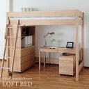 木製ロフトベッド 天然木無垢 棚無し 大人になっても使えるフレーム&デザイン!すのこベッド システム家具 ナチュラル/ブラウン〔大型〕ウォールナット/ハイベッド/シングル