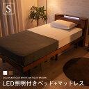 すのこベッド シングル ベッド コンセント付 マットレスセット 照明付き シンプル 天
