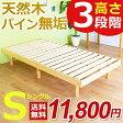 すのこベッド シングルベッド 布団で使える 頑丈 シンプル ベッド 天然木 高さ3段階 すのこベッド ヘッドレス シングルベッド【送料無料】〔小型〕シングル/木製ベッド/フロアベッド/ローベッド/すのこベッド