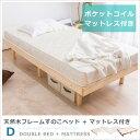 すのこベッド + ポケットコイルマットレス付き ダブル 天然木フレーム高さ3段階すのこベッ