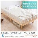 すのこベッド + ポケットコイルマットレスセット シングルベッド 天然木フレーム 高さ3段階