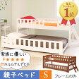 パイン天然木無垢の木製親子ベッド ツインベッド 2段ベッド 二段ベッド ロータイプ 高さ変更可〔大型〕【送料無料】二段ベッド/フレームのみ/2段ベッド/キャスター/スライド/ロータイプ/2段ベッド/大人用/子供部屋/子供用ベッド