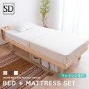 コンセント付き すのこベッド + マットレス付 セミダブル 頑丈 シンプル 天然木フレ