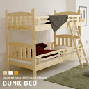 二段ベッド 2段ベッド 天然木無垢材 ロータイプ 二段ベッド【送料無料】 二段ベッド