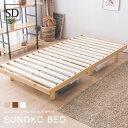 すのこベッド セミダブル 敷布団 頑丈 シンプル ベッド 天然木フレーム高さ2段階すのこベッド 脚 高さ調節 セミダブルベッド【送料無料】〔A〕ヘッドレスベッド/すのこ/木製ベッド/フロアベッド/ローベッド
