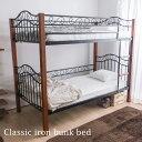 クラシック調2段ベッド/二段ベッド/大人/アイアンベッド/アイアン/アンティークベッド/ビン