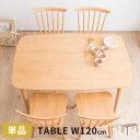 ダイニングテーブル 幅120cm 単品 食卓用 木製テーブル...