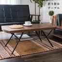 テーブル ローテーブル 折りたたみ リビングテーブル カフェ 北欧 木製 天然木 センターテーブル ヴィンテージ table 脚折りたたみ 棚付き おしゃれ 無垢材 スチール ビンテージ 【送料無料】〔A〕
