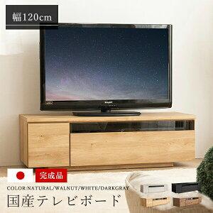 【最安値に挑戦!】テレビ台 国産 120cm 完成品 テレ