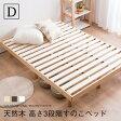 すのこベッド ダブル 敷布団 頑丈 シンプル ベッド 天然木フレーム高さ3段階すのこベッド 高さ調節 ダブルベッド【送料無料】〔中型〕すのこ/木製ベッド/フロアベッド/ローベッド/すのこベッド