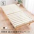 すのこベッド シングル 敷布団 頑丈 シンプル ベッド 天然木フレーム高さ3段階すのこベッド 高さ調節 シングルベッド【送料無料】〔小型〕すのこ/木製ベッド/フロアベッド/ローベッド/すのこベッド