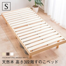 すのこベッドシングルベッド布団で使える頑丈シンプルベッド天然木フレーム高さ3段階すのこベッドヘッドレスシングルベッド【送料無料】〔小型〕シングル/木製ベッド/フロアベッド/ローベッド/すのこベッド