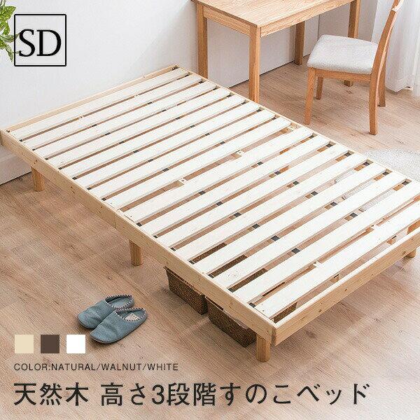 すのこベッド セミダブル 敷布団 頑丈 シンプル ベッド 天然木フレーム高さ3段階すのこベッド  高さ調節 セミダブルベッド【送料無料】〔中型〕すのこ/木製ベッド/フロアベッド/ローベッド/すのこベッド